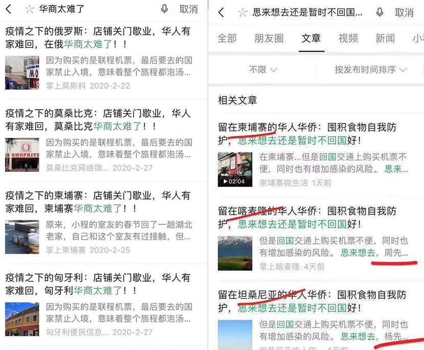 "Screenshots of ""copy-and-paste"" articles about the supposed pandemic situations in foreign countries, published on accounts managed by the trio of relatives in Fuqing, Fujian province. From Weibo"
