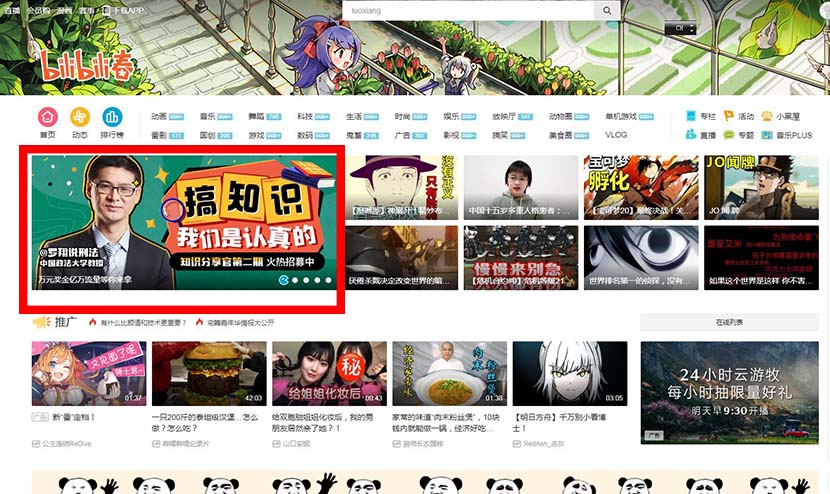 A screenshot shows law professor Luo Xiang's online classes promoted on Bilibili.