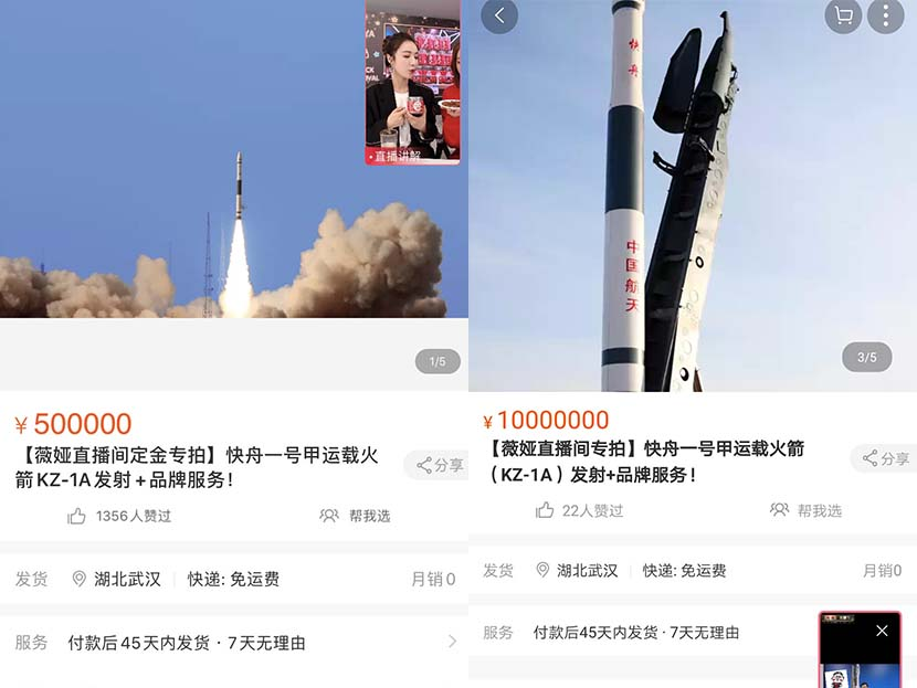 Screenshots of rockets purportedly for sale on e-commerce platform Taobao