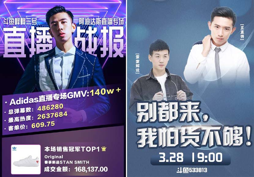 Posters of the two well-known Douyu livestreamers' promotional broadcast. From Weibo