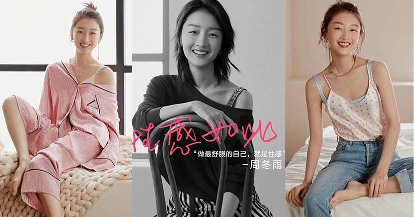 Promotional images from Victoria's Secret's ad campaign featuring brand ambassador Zhou Dongyu. From @VictoriasSecret维多利亚的秘密 on Weibo