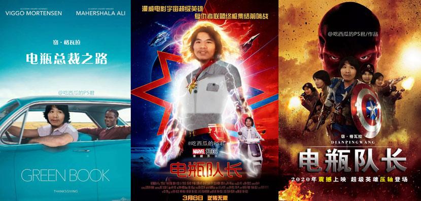 "Memes of bike burglar Zhou Liqi, aka ""Qie Guevara."" From @吃西瓜的PS君 on Weibo"