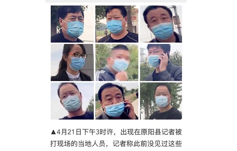 A combined image of people who allegedly tried to prevent journalists from reporting in Yuanyang County, Henan province. From @上游新闻 on Weibo