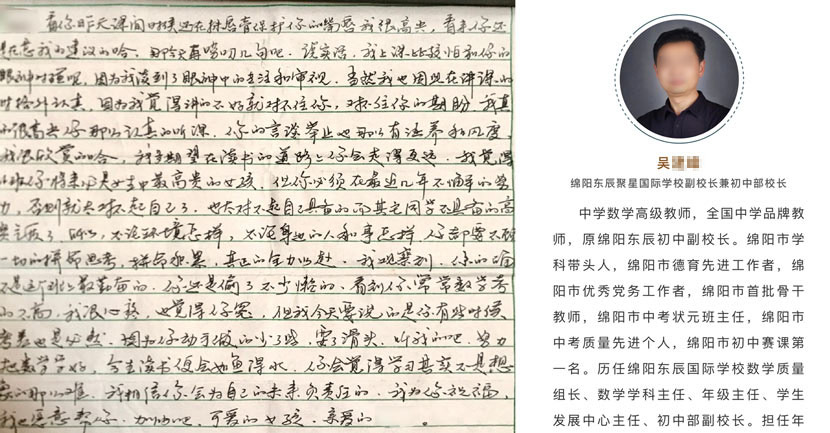 Left: A letter in which Wu alludes to advising one of his students to protect her lips with lip balm; right: A screenshot from Wu's faculty profile page. From Zhou's Weibo