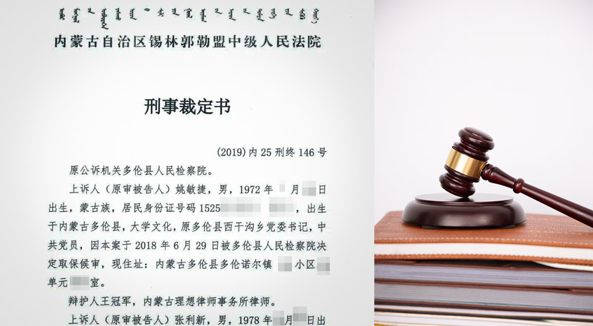 Left: A copy of the court's verdict on Yao Minjie's trial in 2019. Xinhua; Right: IC