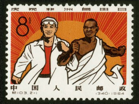 A stamp released in 1964 to commemorate Africa Day. From Kongfz.com