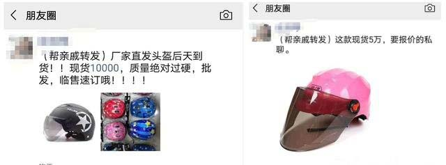 Screenshots show vendors selling helmets on social platform WeChat. From @凤凰财经 on Weibo