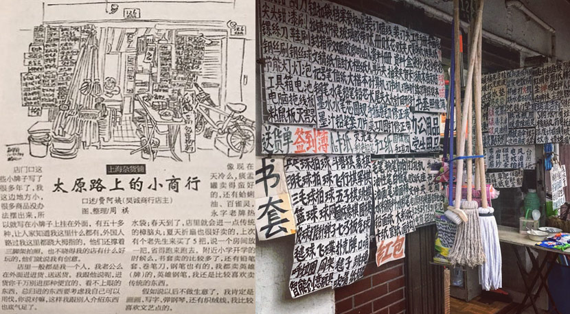 Left: A local newspaper report on Fei's store from 2014. Courtesy of Fei Baoying; Right: A view of Fei's store captured in January 2017. Ding Yining/Sixth Tone
