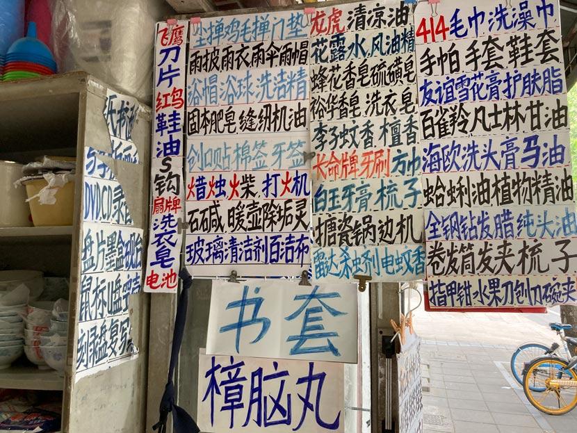 New boards hang outside Fei Baoying's store, Shanghai, May 28, 2020. Courtesy of Li Zhiqian