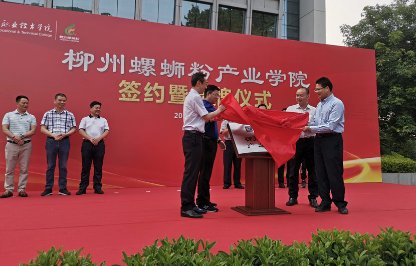 "The opening ceremony of the ""river snail rice noodle"" department at Liuzhou Vocational and Technical College in Liuzhou, Guangxi Zhuang Autonomous Region, May 28, 2020. People Visual"