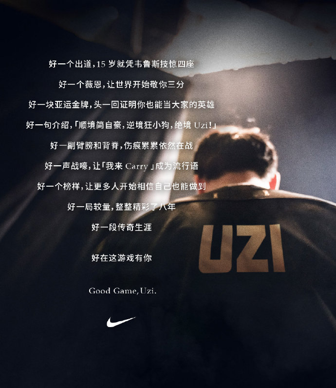A message from Nike to commemorate the retirement of beloved League of Legends player Jian Zihao, better known as Uzi. From @NIKE on Weibo