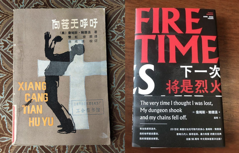 "Chinese translations of James Baldwin's ""Go Tell It on the Mountain"" and ""The Fire Next Time."" From Kongfz.com"