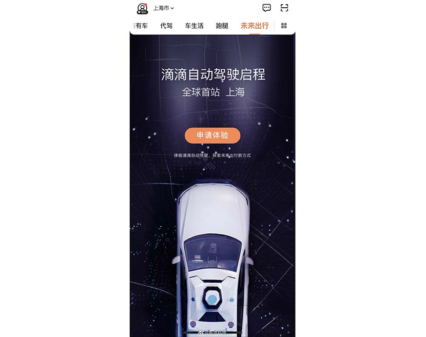 A promotion for Didi's autonomous vehicle trial service, from the company's mobile app.