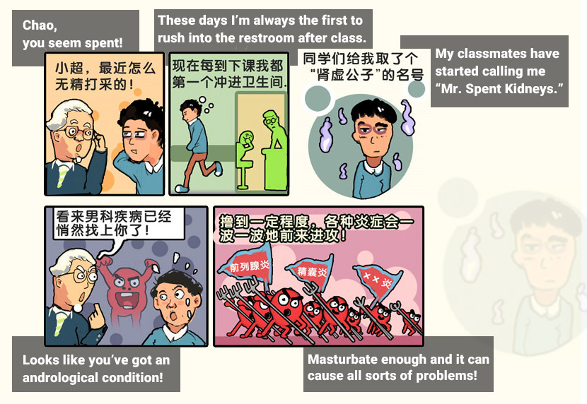 Taken from Vol. 21 of a comic series created by Abstinence Bar users,  Feb. 27, 2020. From Jieseba.org