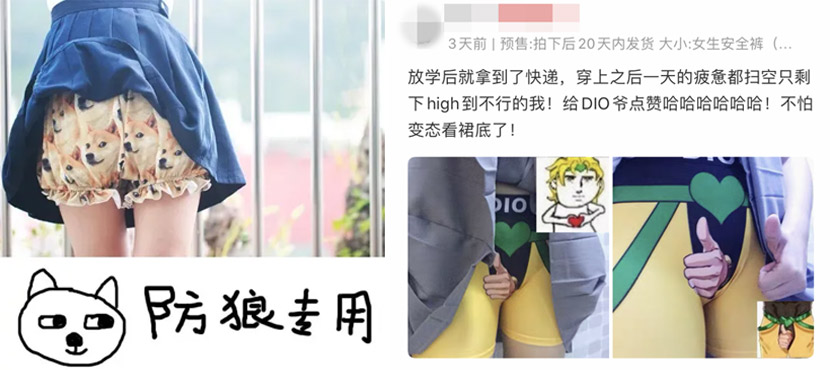 """""""Safety pants"""" featuring several designs. From 胡辛束 on WeChat and Xiao Mai's Taobao store"""