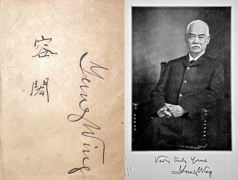 The signature (left) and portrait of Yung Wing, the first Chinese student to graduate from an American university (Yale College in 1854). Courtesy of Wu Jingjian and Union Theological Seminary