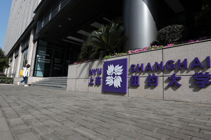 An exterior view of the NYU Shanghai building in Shanghai, Oct. 31, 2019. Wang Bin/People Visual