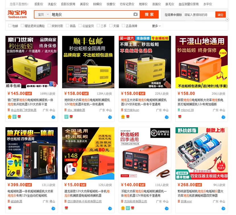 A screenshot shows earthworm-catching machines sold on Taobao. From @中国绿发会 on Weibo