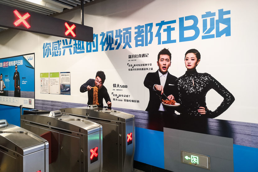 Bilibili ads are on display at a subway station in Beijing, Aug. 1, 2020. People Visual