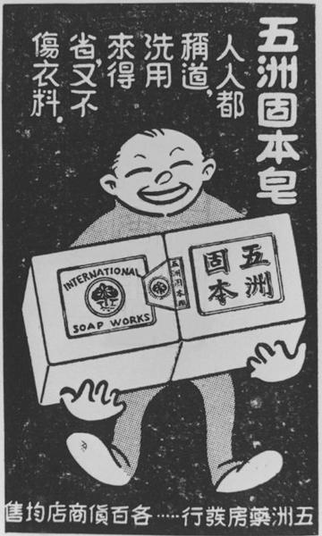 A Wuzhou Koo Pun Soap ad. Courtesy of Shanghai Library