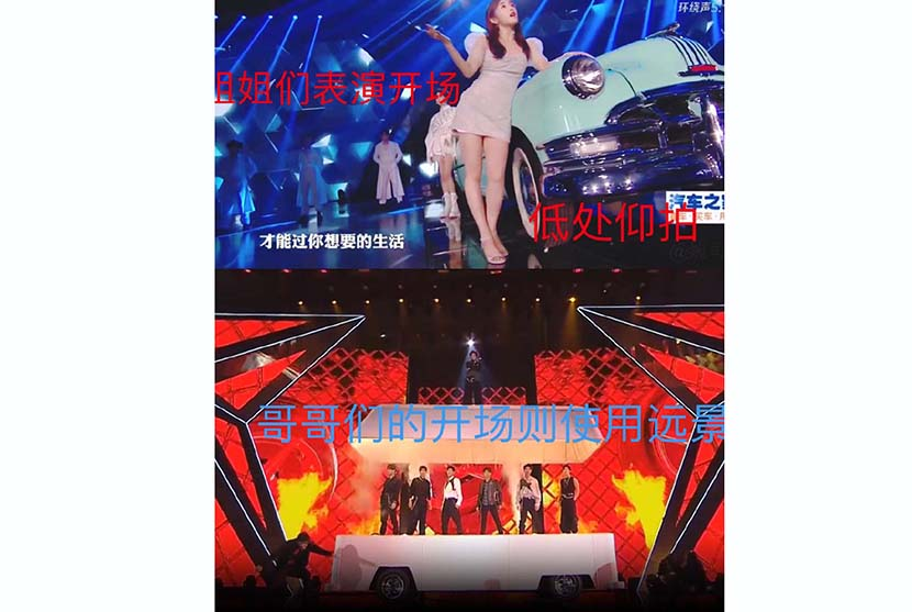 Screenshots of Hunan TV's musical gala show how the program's male and female entertainers are filmed differently. From Weibo