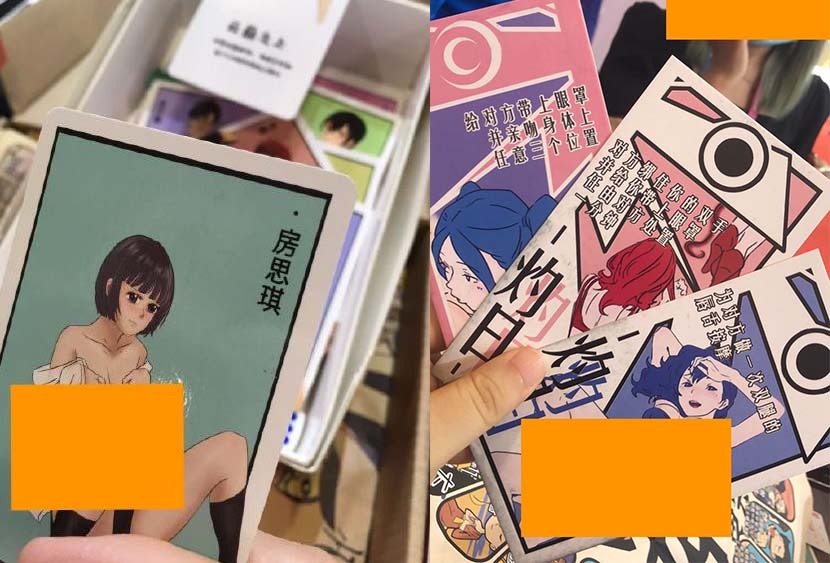 Cards featuring scantily clad female cartoon characters are seen during the China Adult-Care Expo in Shanghai, Aug. 23, 2020. From @橙雨伞微博 on Weibo