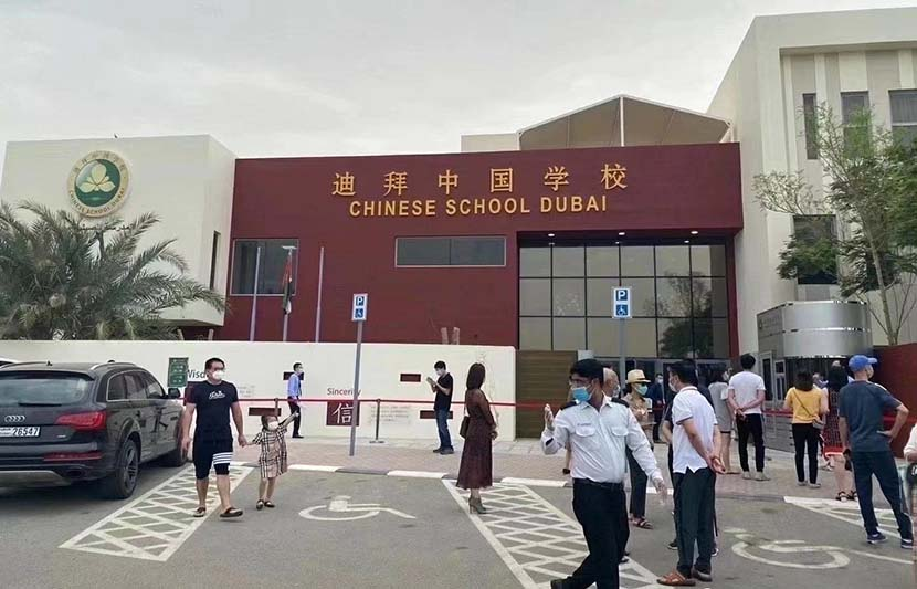 An exterior view of the Chinese School Dubai, United Arab Emirates, 2020. From @首席移民服务官 on Weibo