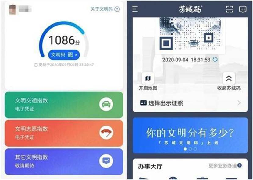"Screenshots of Suzhou's ""civility code"" interface, as displayed on a mobile phone. From Weibo"