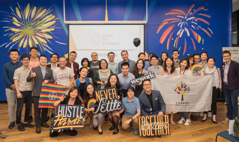 A workplace diversity event organized by the Beijing LGBT Center, 2019. Courtesy of Xin Ying