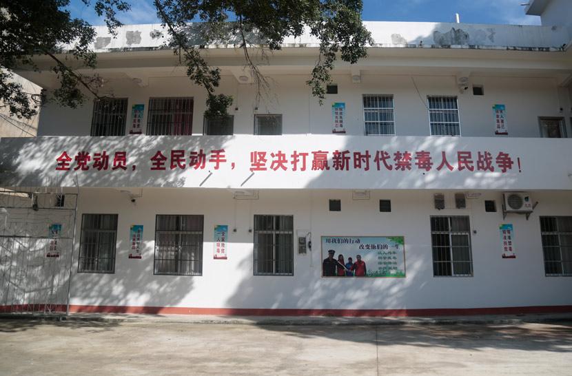The exterior of a community rehabilitation center in Longzhou County, Guangxi Zhuang Autonomous Region, Aug. 25, 2020. Li You/Sixth Tone