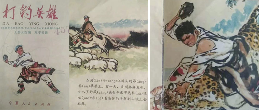 Details of the children's picture book adapted from Tonpa Datrak's life. The herder was lionized for killing a snow leopard to defend his commune's herd. Courtesy of Chen Min