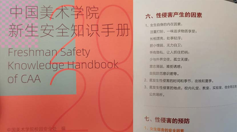 "A combined photo shows the guidelines female students at China Academy of Art should follow, according to the school's ""freshmen safety knowledge handbook."" From Weibo"