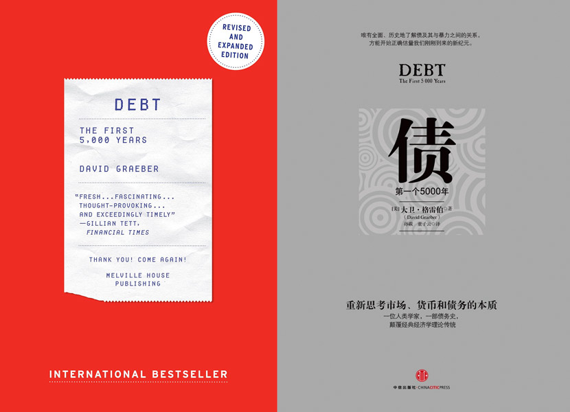 "The English and Simplified Chinese editions of David Graeber's ""Debt: The First 5,000 Years."" From Douban"