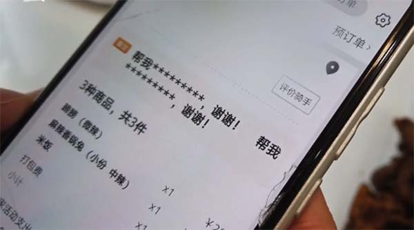 "The takeout order with a note requesting cigarettes, after being redacted to ""help me *******"" due to China's ban on online tobacco sales. From @看看新闻 on Weibo"