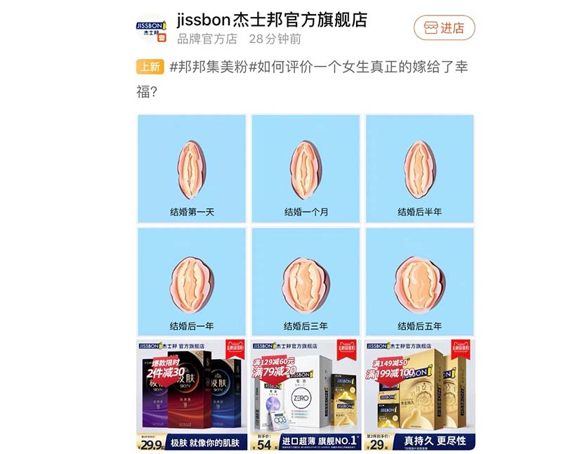 Jissbon's advertisement implying that vaginas loosen over time due to sex. From Weibo