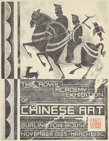 A poster made for the International Exhibition of Chinese Art, U.K., 1935. From Society for the Ancient Chinese Arts