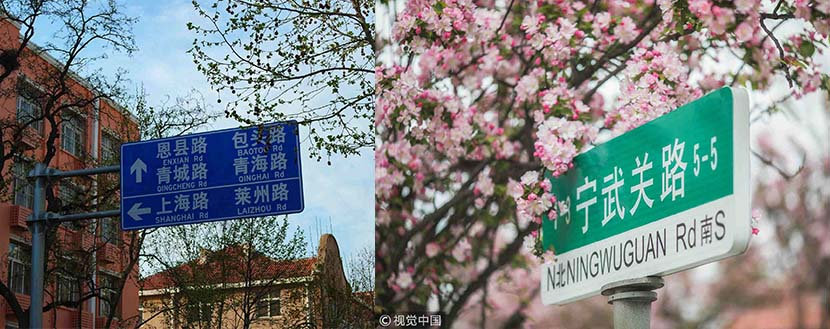 Street signs in Qingdao, Shandong province, 2020. People Visual and CGTN