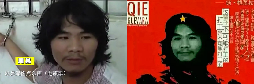 "Memes of bike burglar Zhou Liqi, aka ""Qie Guevara."" Zhou caught the public's eye after a video of him telling police ""I'll never work for anyone"" went viral online. From @吃西瓜的PS君 on Weibo"