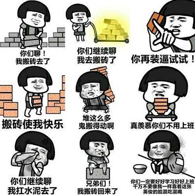 "A selection of ""brick-mover"" memes. From Weibo"
