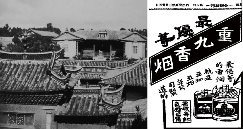 Left: An exterior view of the Asia Tobacco Company building in Yunnan province, 1920s; Right: An ad for Asia Tobacco Company cigarettes from 1923. Courtesy of the author