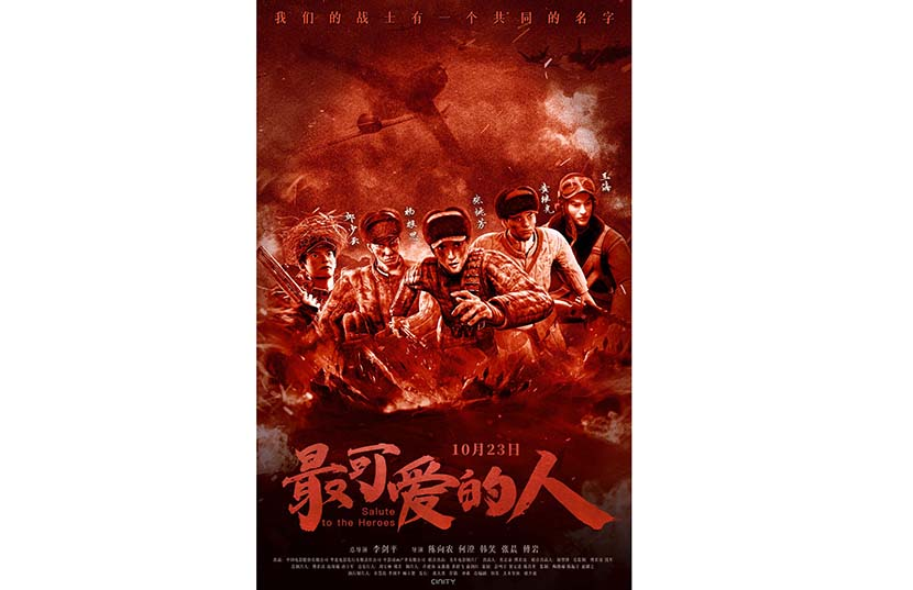 "A promotional poster for the animated movie ""Salute to the Heroes."" From Douban"