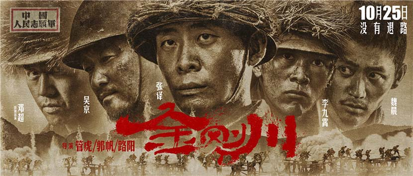 "A promotional poster for the Chinese-made Korean War drama ""Sacrifice."" From @电影金刚川 on Weibo"