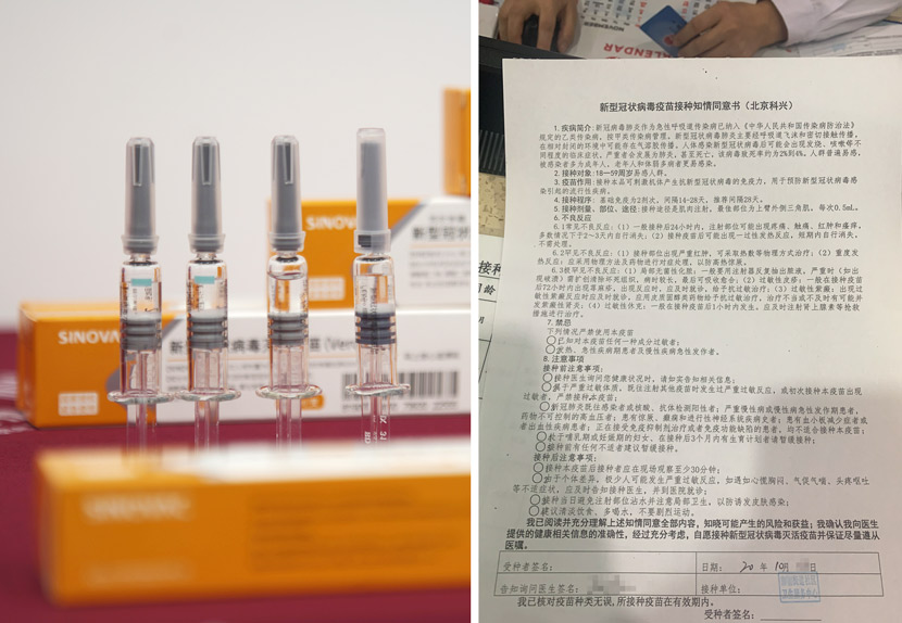 Left: Samples of Sinovac's COVID-19 vaccine, 2020. People Visual; Right: The consent form signed by Evelyn Wu, 2020. Courtesy of Evelyn Wu