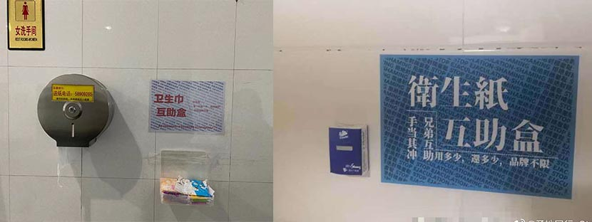 Left: A sanitary pad dispenser for period purposes in a women's toilet; right: A tissue pack dispenser for masturbation purposes in a men's toilet. From @予她同行_Standbyher on Weibo