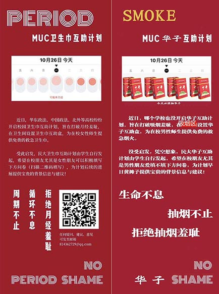 "Left: A poster made by female students calling for an end to period-shaming""; right: A parody poster made by male students calling for an end to ""smoking-shaming."" From @予她同行_Standbyher on Weibo"