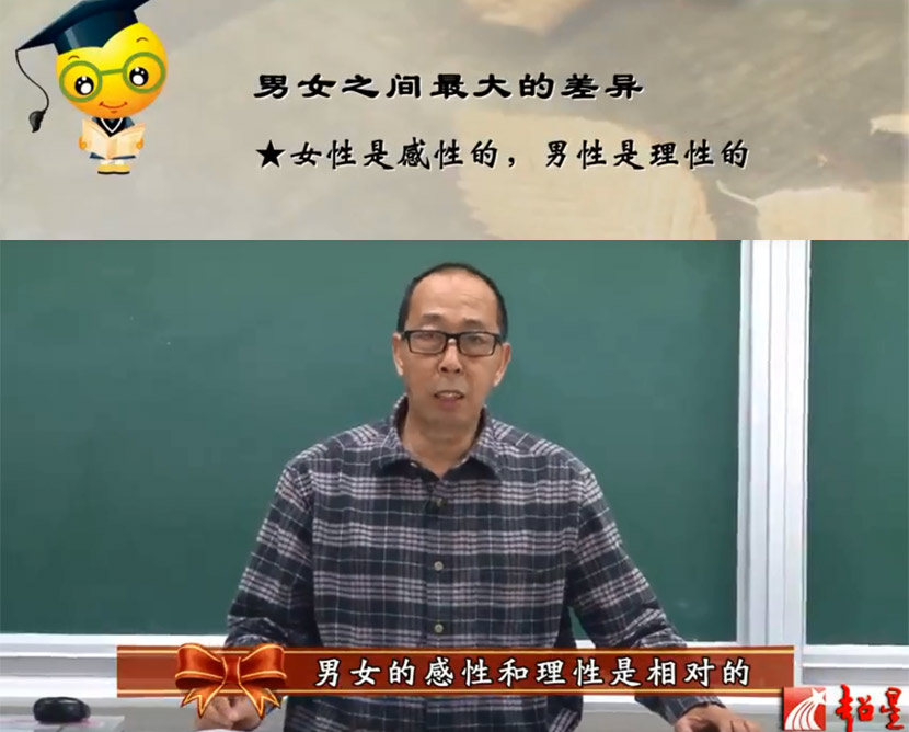 "Screenshots from Hong Yafei's online course, including his claim that ""the biggest difference between men and women is that women are emotional, while men are rational."" From Bilibili"