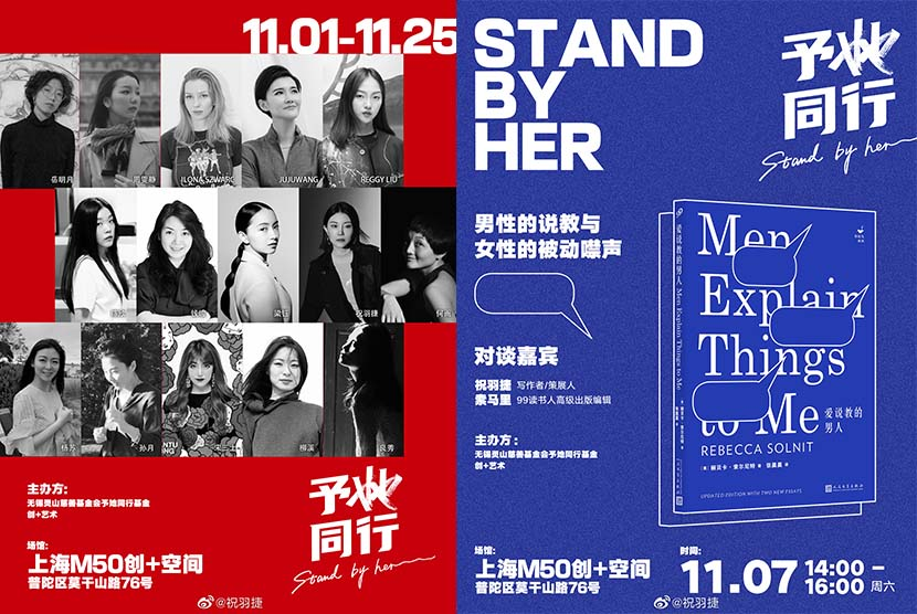 "Posters for the ""Stand By Her"" art exhibition in Shanghai. From @祝羽捷 on Weibo"