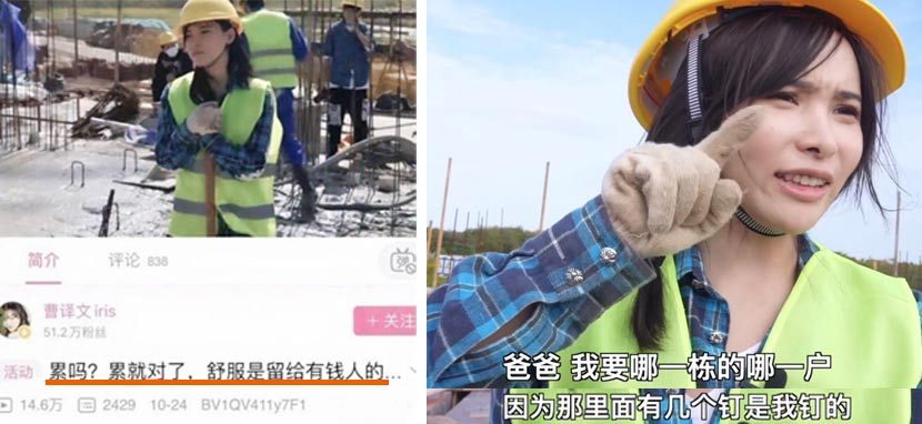 "Left: A description of Cao Yiwen's vlog reads: ""It's only natural to feel tired. Comfort is a luxury that belongs to the rich."" From Bilibili; right: Screenshots from Cao's vlog of her at the construction site. From Bilibili"