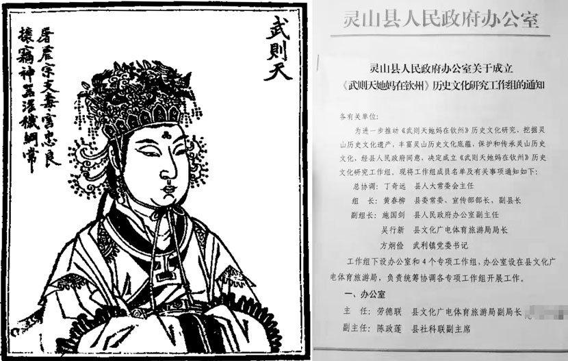 Left: A portrait of Wu Zetian. People Visual; right: A copy of the government notice announcing the newly established task force in Lingshan County. From Weibo