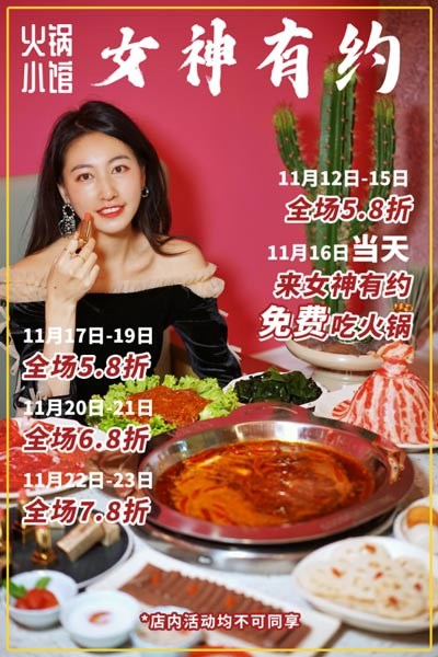 An advertisement for the newly opened hot pot restaurant Goddess Dating in Chengdu, Sichuan province. From @miniko美食探店 on Weibo